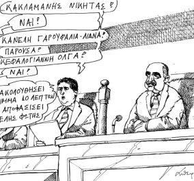 Τελικά ο Φώτης Κουβέλης θα δώσει ή όχι το «παρών» στη σημερινή ψηφοφορία; Το σατιρικό σκίτσο του Α. Πετρουλάκη! - Κυρίως Φωτογραφία - Gallery - Video