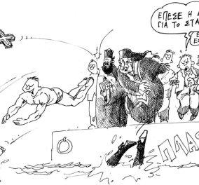 Πώς και γιατί η Ρένα Δούρου θα βουτήξει για να πιάσει τον... Σταυρό ανήμερα των Φώτων! Η γελοιογραφία του Α. Πετρουλάκη - Κυρίως Φωτογραφία - Gallery - Video