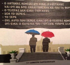 Όταν ο Αντώνης νόμιζε ότι ο Κώστας είναι Κωστάκης και ο Αλέξης ο μπαμπάς του ΓΑΠ - Σκίτσο του Δημήτρη Χατζόπουλου!  - Κυρίως Φωτογραφία - Gallery - Video