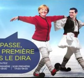 Smile: Διαφημιστική καμπάνια για ραδιόφωνο των Βρυξελλών βάζει την Μέρκελ να χορέψει συρτάκι με τον Τσίπρα! (Φωτό) - Κυρίως Φωτογραφία - Gallery - Video