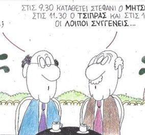 Ο ΚΥΡ σχολιάζει με το καυστικό χιούμορ του την κατάσταση της οικονομίας: Θα καταθέσουν στεφάνι ο Μητσοτάκης, ο Τσίπρας & οι λοιποί συγγενείς  - Κυρίως Φωτογραφία - Gallery - Video