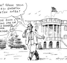 Smile: Πώς ο Π. Λαφαζάνης εκβιάζει ακόμα και τον... Ομπάμα! Ένα υπέροχο σατιρικό σκίτσο από τον Α. Πετρουλάκη! - Κυρίως Φωτογραφία - Gallery - Video