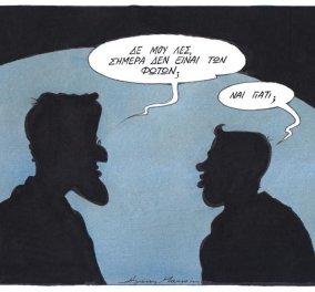 Smile: Βυθισμένοι στο... σκοτάδι ανήμερα των Φώτων ο Α. Σαμαράς & ο Α. Τσίπρας - Η γελοιογραφία της ημέρας από τον Η. Μακρή! - Κυρίως Φωτογραφία - Gallery - Video