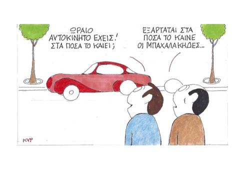 """Καυστικός ΚΥΡ: """"Ωραίο αυτοκίνητο έχεις! Στα πόσα το καίει;""""  - Κυρίως Φωτογραφία - Gallery - Video"""