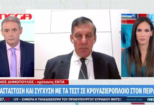 Θ. Δημόπουλος: Τα 4 εκατ. εμβόλια επαρκούν για να εμβολιαστεί ο μισός πληθυσμός της Ελλάδας - Χρειάζονται άμεσες προσλήψεις στα νοσοκομεία (Βίντεο)  - Κυρίως Φωτογραφία - Gallery - Video