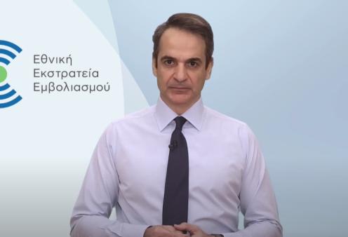 Κυρ. Μητσοτάκης: Το τελευταίο εμπόδιο πριν φτάσουμε στο νήμα της ελπίδας - Χτίζουμε το τείχος ανοσίας (βίντεο) - Κυρίως Φωτογραφία - Gallery - Video