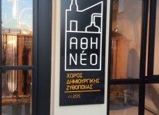 Μade in Greece το «ΑΘΗΝΕΟ»: Tο πρώτο Μουσείο μπύρας & δημιουργικής Ζυθοποιίας έκανε πρεμιέρα - Κυρίως Φωτογραφία - Gallery - Video