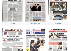 Οι τίτλοι & τα πρωτοσέλιδα των Ελληνικών εφημερίδων με μια ματιά  - Κυρίως Φωτογραφία - Gallery - Video
