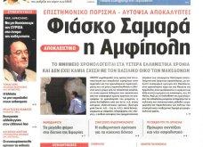 Όλα τα πρωτοσέλιδα των εφημερίδων της Κυριακής 9 Αυγούστου με μία ματιά - Κυρίως Φωτογραφία - Gallery - Video 11