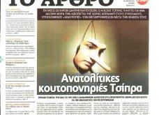 Όλα τα πρωτοσέλιδα των εφημερίδων της Κυριακής 9 Αυγούστου με μία ματιά - Κυρίως Φωτογραφία - Gallery - Video 15