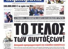 Όλα τα πρωτοσέλιδα των εφημερίδων της Κυριακής 9 Αυγούστου με μία ματιά - Κυρίως Φωτογραφία - Gallery - Video 16