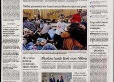 Όλα τα πρωτοσέλιδα των εφημερίδων της Κυριακής 9 Αυγούστου με μία ματιά - Κυρίως Φωτογραφία - Gallery - Video 3