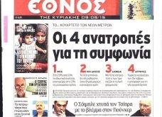 Όλα τα πρωτοσέλιδα των εφημερίδων της Κυριακής 9 Αυγούστου με μία ματιά - Κυρίως Φωτογραφία - Gallery - Video 5