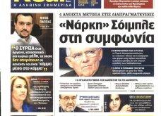 Όλα τα πρωτοσέλιδα των εφημερίδων της Κυριακής 9 Αυγούστου με μία ματιά - Κυρίως Φωτογραφία - Gallery - Video 6