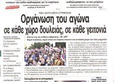 Όλα τα πρωτοσέλιδα των εφημερίδων της Κυριακής 9 Αυγούστου με μία ματιά - Κυρίως Φωτογραφία - Gallery - Video 7
