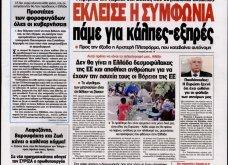 Όλα τα πρωτοσέλιδα των εφημερίδων της Κυριακής 9 Αυγούστου με μία ματιά - Κυρίως Φωτογραφία - Gallery - Video 8