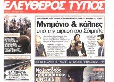 Όλα τα πρωτοσέλιδα των εφημερίδων της Κυριακής 9 Αυγούστου με μία ματιά - Κυρίως Φωτογραφία - Gallery - Video 9