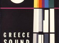 Vintage pics:33 πανέμορφες αφίσες του ΕΟΤ για τον Ελληνικό Τουρισμό από τα παλιά… - Κυρίως Φωτογραφία - Gallery - Video 3