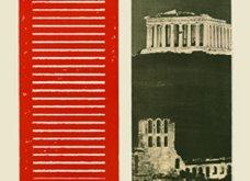 Vintage pics:33 πανέμορφες αφίσες του ΕΟΤ για τον Ελληνικό Τουρισμό από τα παλιά… - Κυρίως Φωτογραφία - Gallery - Video 8