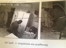 Οι συνομιλίες, οι φωτογραφίες δράσης των ληστών των χρηματοκιβωτίων -Τι ρόλο έπαιξαν οι τσιλιαδόροι - Κυρίως Φωτογραφία - Gallery - Video 11