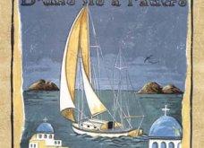 """Made in Greece""- Υπέροχα vintage poster με θέμα την Ελλάδα! - Απολαύστε τα (ΦΩΤΟ) - Κυρίως Φωτογραφία - Gallery - Video 21"