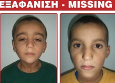 """""""Το χαμόγελο του Παιδιού"""": Εξαφανίστηκαν δύο αδελφάκια, 8 & 10 ετών - Κυρίως Φωτογραφία - Gallery - Video"""