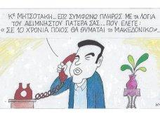 ΚΥΡ: Η τηλεφωνική επικοινωνία Τσίπρα- Μητσοτάκη & το Μακεδονικό - Κυρίως Φωτογραφία - Gallery - Video