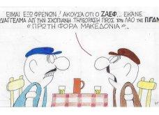 Το διάγγελμα του Ζάεφ & ο εκνευρισμός του Έλληνα μέσα από την καυστική ματιά του ΚΥΡ - Κυρίως Φωτογραφία - Gallery - Video