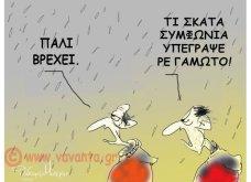 Η κακοκαιρία & η συμφωνία με τα Σκόπια μέσα από την καυστική ματιά του Θοδωρή Μακρή - Κυρίως Φωτογραφία - Gallery - Video