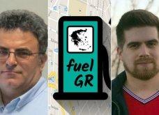 Αποκλ. – Made in Greece το fuelGR & ο Φώτης Κόκκορας: Σου βρίσκει τα φθηνότερα πρατήρια βενζίνης της περιοχής σου για να φουλάρεις έξυπνα & γρήγορα - Κυρίως Φωτογραφία - Gallery - Video