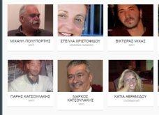 Ψηφιακή βάση για την ανεύρεση αγνοουμένων από την πυρκαγιά στην Αττική  - Κυρίως Φωτογραφία - Gallery - Video