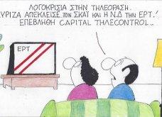 Ο ΚΥΡ σχολιάζει: το Capital τηλεcontrol από ΣΥΡΙΖΑ και ΝΔ - Κυρίως Φωτογραφία - Gallery - Video