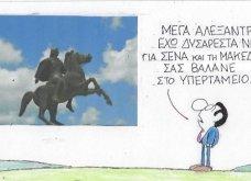 Ο ΚΥΡ σχολιάζει: «Μέγα Αλέξανδρε σε βάλανε στο υπερταμείο» - Κυρίως Φωτογραφία - Gallery - Video