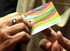 Κοινωνικό Εισόδημα Αλληλεγγύης: Πότε θα καταβληθεί η πληρωμή του Αυγούστου - Κυρίως Φωτογραφία - Gallery - Video