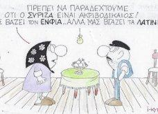 Ο ΚΥΡ σχολιάζει: Ο ΣΥΡΙΖΑ είναι ακριβοδίκαιος.... - Κυρίως Φωτογραφία - Gallery - Video