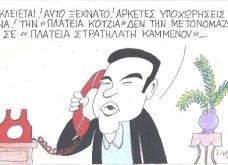 Ο ΚΥΡ αποκαλύπτει διάλογο Τσίπρα - Καμμένου - Κυρίως Φωτογραφία - Gallery - Video