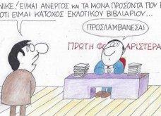 Καυστικός ΚΥΡ: «Έχεις εκλογικό βιβλιάριο; Προσλαμβάνεσαι!» - Κυρίως Φωτογραφία - Gallery - Video