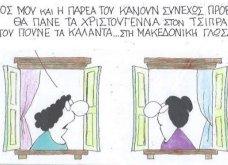 Μοναδικός ΚΥΡ: «Ο Τσίπρας θα ακούσει τα κάλαντα στη... μακεδονική γλώσσα» - Κυρίως Φωτογραφία - Gallery - Video