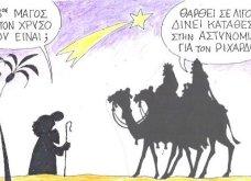 Επίκαιρος ΚΥΡ: Χάθηκε ο Μάγος της Βηθλεέμ με το χρυσό γιατί καταθέτει για τον Ριχάρδο - Κυρίως Φωτογραφία - Gallery - Video