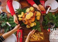 Με ένα κλικ προσφέρω το «Χριστουγεννιάτικο Γεύμα» σε μια οικογένεια που στηρίζει η Ένωση «Μαζί για το Παιδί» - Κυρίως Φωτογραφία - Gallery - Video