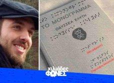 Απόστολος Γαρούφος: Ο φοιτητής που μετέγραψε το «Μονόγραμμα» του Ελύτη σε γραφή Braille, για άτομα με προβλήματα όρασης - Κυρίως Φωτογραφία - Gallery - Video