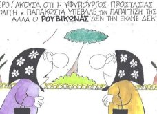 Δηκτικός ΚΥΡ: «Ο Ρουβίκωνας δεν έκανε δεκτή την παραίτηση της Κατερίνας Παπακώστα» - Κυρίως Φωτογραφία - Gallery - Video