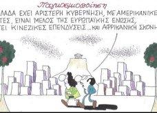 H παγκοσμιοποίηση  από τον ΚΥΡ: Η Ελλάδα έχει  αμερικανικές πλάτες, αφρικανική σκόνη & μέλος της Ευρωπαϊκής Ένωσης - Κυρίως Φωτογραφία - Gallery - Video
