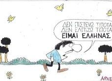 Ο Κυρ στην γελοιογραφία του: Δεν πιστεύω τίποτα, δεν ελπίζω τίποτα, είμαι… Έλληνας  - Κυρίως Φωτογραφία - Gallery - Video