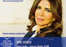 6 γυναίκες και εγώ ως moderator σας περιμένουμε στο 6o Delphi Economic Forum - Στις 14:30 (φωτό) - Κυρίως Φωτογραφία - Gallery - Video 3