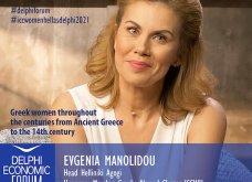 6 γυναίκες και εγώ ως moderator σας περιμένουμε στο 6o Delphi Economic Forum - Στις 14:30 (φωτό) - Κυρίως Φωτογραφία - Gallery - Video 5