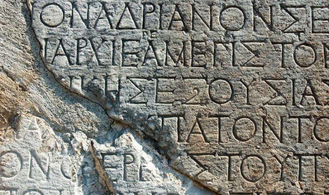 "Made in Greece η ""Πυθία"": Το μοναδικό δημιούργημα Έλληνα ερευνητή της Google Deep Mind «διαβάζει» μισοκατεστραμμένες αρχαίες ελληνικές επιγραφές (φώτο) - Κυρίως Φωτογραφία - Gallery - Video"