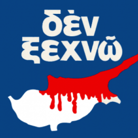20 Απριλίου 1974: 45 χρόνια, μετά τη θλιβερή επέτειο της εισβολής του Αττίλα στην Κύπρο, ο Ερνογάν συνεχίζει να προκαλεί (φωτό &βίντεο) - Κυρίως Φωτογραφία - Gallery - Video