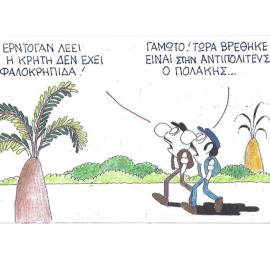 """ΚΥΡ: """"Τώρα βρέθηκε να είναι στην αντιπολίτευση ο Πολάκης""""Τι λέει ο Ερντογάν; - Κυρίως Φωτογραφία - Gallery - Video"""