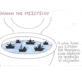 """Καυστικός ΚΥΡ: """"Η μόνη λύση για ειρήνη στην Μεσόγειο... είναι κάποιος να τραβήξει το καζανάκι - Κυρίως Φωτογραφία - Gallery - Video"""